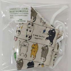 画像1: 子供用 ねこ柄布マスク立体型 (洗濯ねこ)