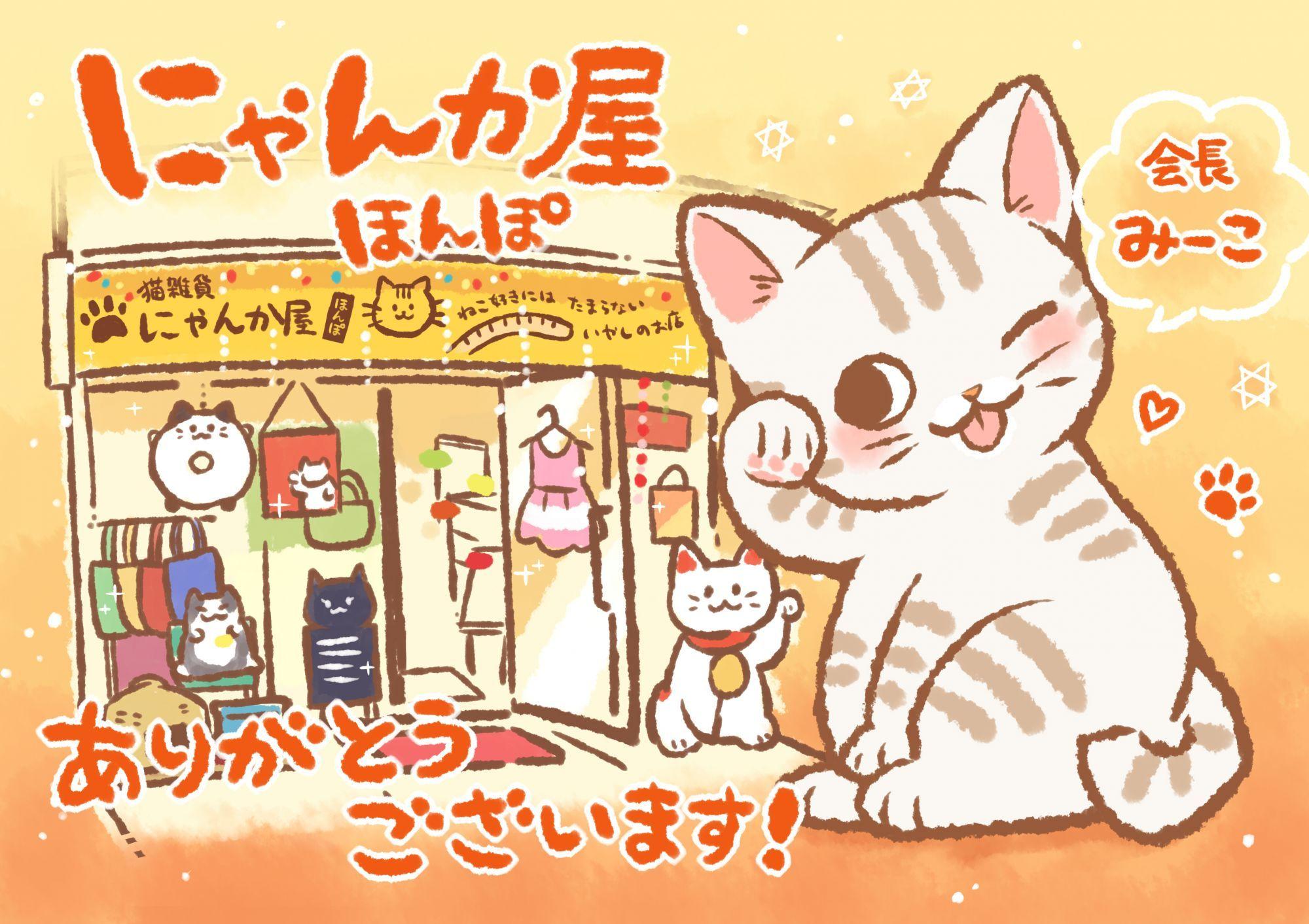 かわいい猫雑貨を通販でお探しなら | 猫グッズ通販のにゃんか屋ほんぽ